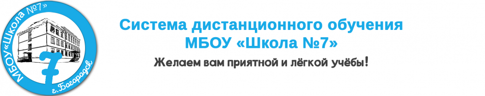 "Система Дистанционного Обучения МБОУ ""Школа №7"""